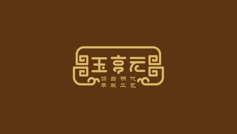 玉亨元品牌形象设计