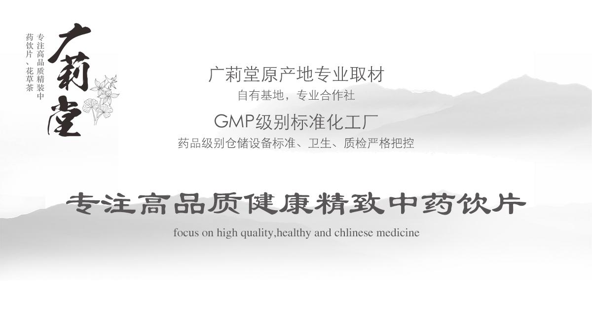 广莉堂中药饮片品牌形象设计